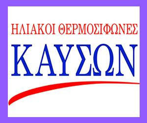 KAFSON-gia-portal-deksia1.jpg