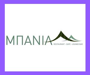 MPANIA-gia-portal-deksia1.jpg